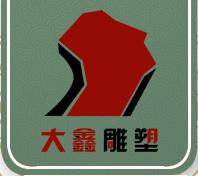 重庆市大鑫亚博亚博官网有限责任公司